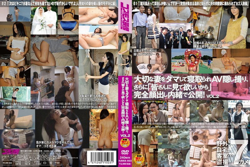HAWA-003 jav stream I Filmed Myself Fucking Another Man's Wife, Then I Showed It To Everyone! vol. 2