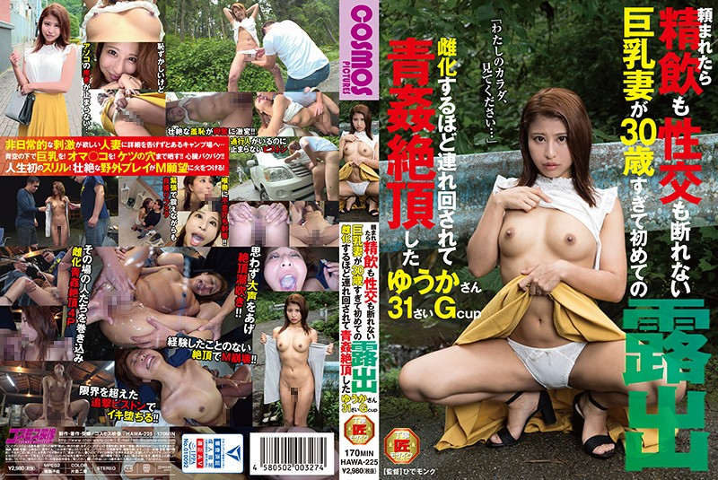 HAWA-225 jav watch Unrefusable Big Titted Wife Wants To Fuck You And D***k Your Jizz – After Turning 30 Her Lust Grew
