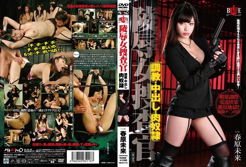 HBAD-216 JavLeak Insulting Female Detective Breaking In & Creampie Sex Slave Miki Sunohara