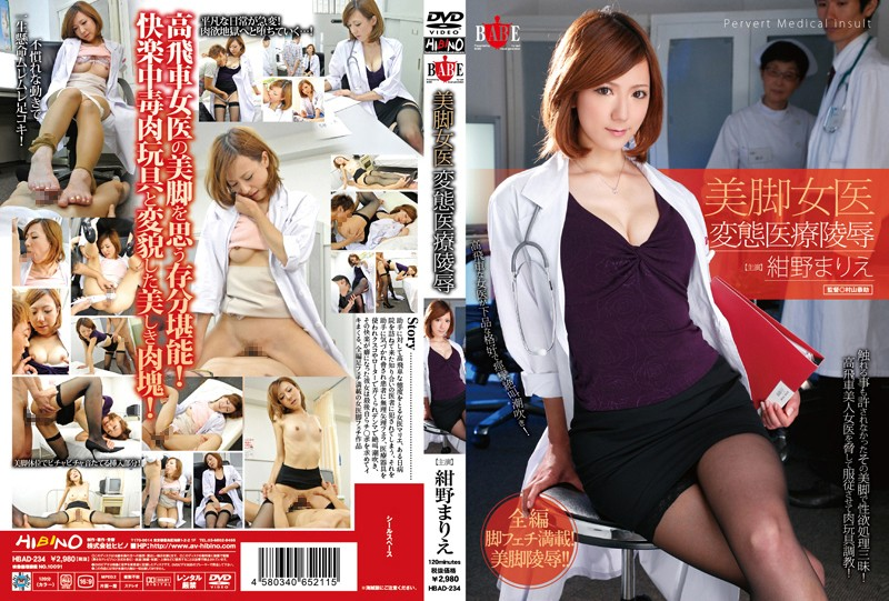 HBAD-234 hpjav Female Doctor With Beautiful Legs – Kinky Care & Humiliation – Marie Konno