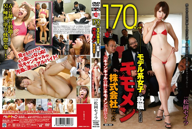 HBAD-236 super-arsenal.ru Seira Matsuoka 170cm Tall Model Works At An Office Full Of Creeps – Creeps Crowd Around A Former Campaign Girl's