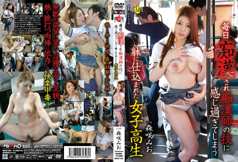 HBAD-254 hpjav Mio Morisaki The Schoolgirl Who Was Molested Everyday until Her Body Started to Enjoy the Techniques of the