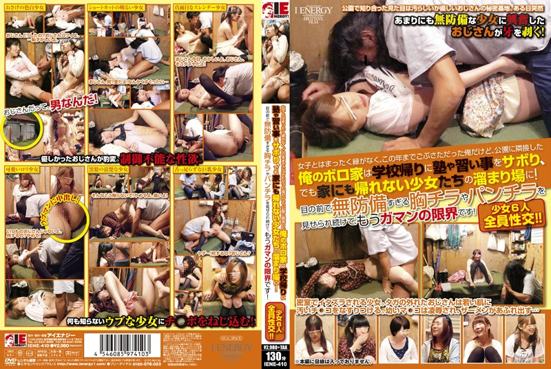 IENE-410 jav hd porn Unlucky with Women, I'm Still a Virgin, but My House That's Right Next to a Park Has Become a