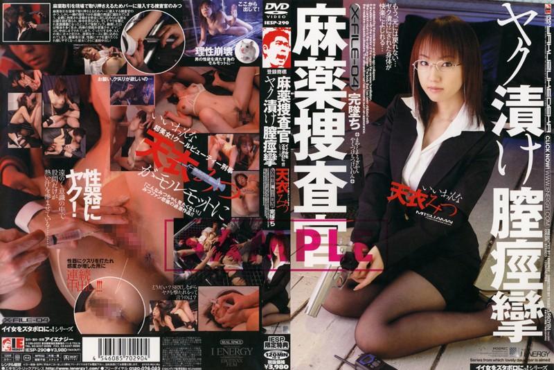 IESP-290 jav stream Narcotics Investigation Squad: Drugged Vaginal Spasm Mitsu Amai