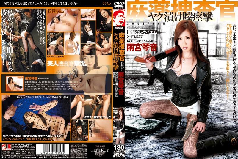 IESP-558 japanese porn videos Narcotics Investigation Squad: Drugged Vaginal Spasms Kotone Amamiya
