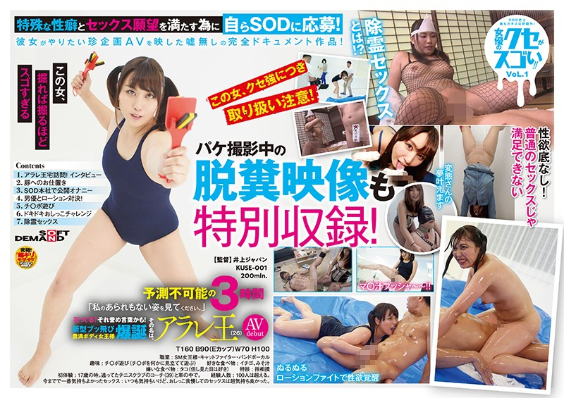 KUSE-001 jav New Bubbly Plump Body Queen – Her Name Is Queen Arare, AV Debut