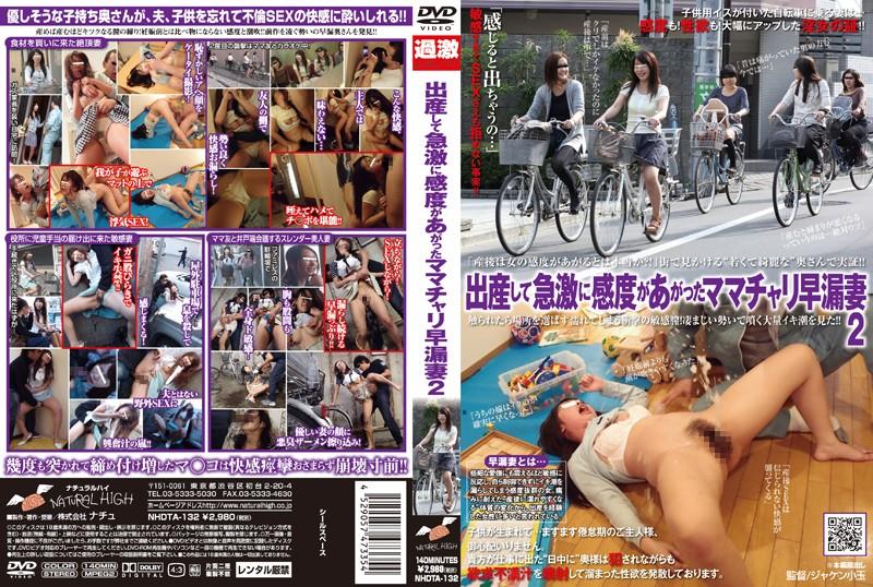 NHDTA-132 porn jav Super Sensitive! I Even Came On A Bike! 2