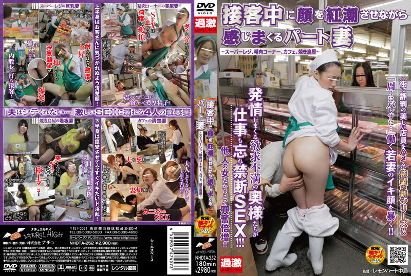 NHDTA-252  Full Service Blushing Wives: Super Market Cashier Meat Processing Corner Cafe and Yakitori Joint