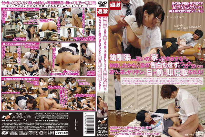 NHDTA-308 japan porn My Childhood Friend Whom I've Been in Love with for Years Got Stolen from Me and Fucked Right Before