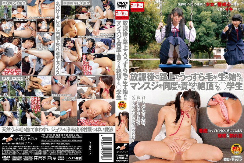 NHDTA-344 JavHD After School – Barely Legal Schoolgirl's Faintly Hairy Pussy Rubbed Until She Cums Over And Over