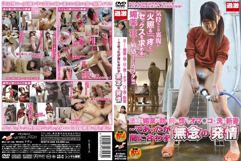 NHDTA-346 free jav porn Before the Applied Aphrodisiac Starts Working Confused Young Wife Washes her Pussy… But Get's