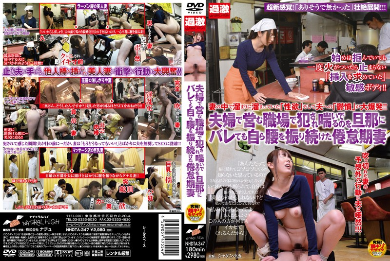 NHDTA-347 streaming porn Desperately Struggling Wife Raped At Work Starts To Like It As Her Husband Watches