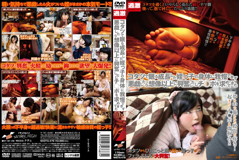 NHDTA-476 jav porn When I Touched The Grown Body Of My Niece, She Got Horny And Wanted My Cock