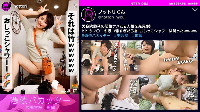 NTTR-052 javguru Possessed Cutter @Beauty Salon Part 1 – Yuri Asada