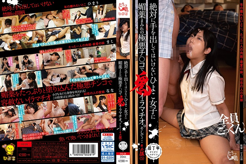 PIYO-091 StreamJav I Never Should Have Laid My Hands On This Y********l, But I Slathered My Evil Cock With Aphrodisiacs