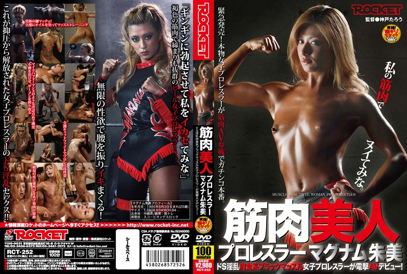 RCT-252 japanese porn Muscle Beauty Pro-Wrestler Akemi Magnum
