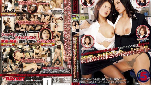 RCT-468 javpub Shion Akimoto Mikuru Mio Office Workers Showdown! S&M Queen Showdown! Legal Wife vs. Mistress! Beautiful Older Stepsisters