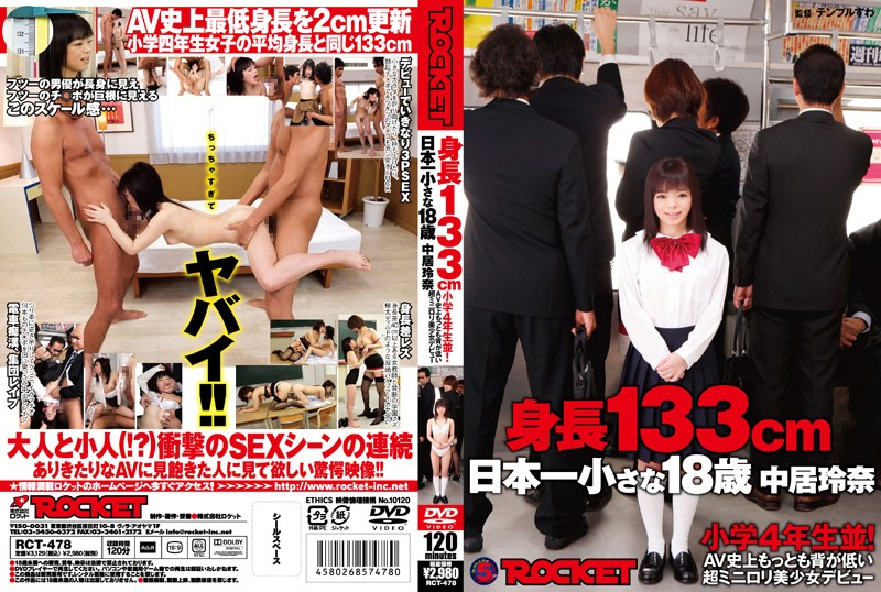RCT-478 porn japan hd 133cm Tall! The Shortest Barely Legal 18 Year Old Beautiful Girl Debut! Reina Nakai