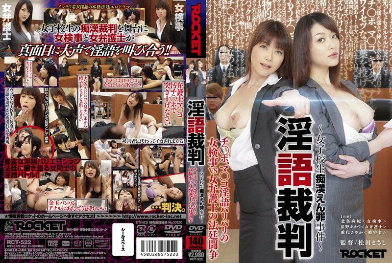 RCT-522 jav best Akari Hoshino Maki Hojo Dirty Talk Trial – Schoolgirl's False Molesting Accusation – Dirty Talking Female Prosecutor VS