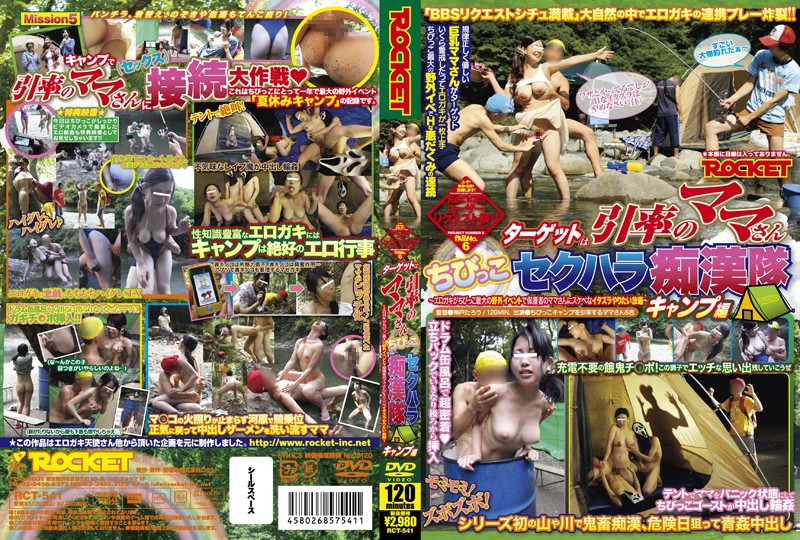 RCT-541 hot jav Target The Mother! Today's Objective: Sexual Harassment & Molestation