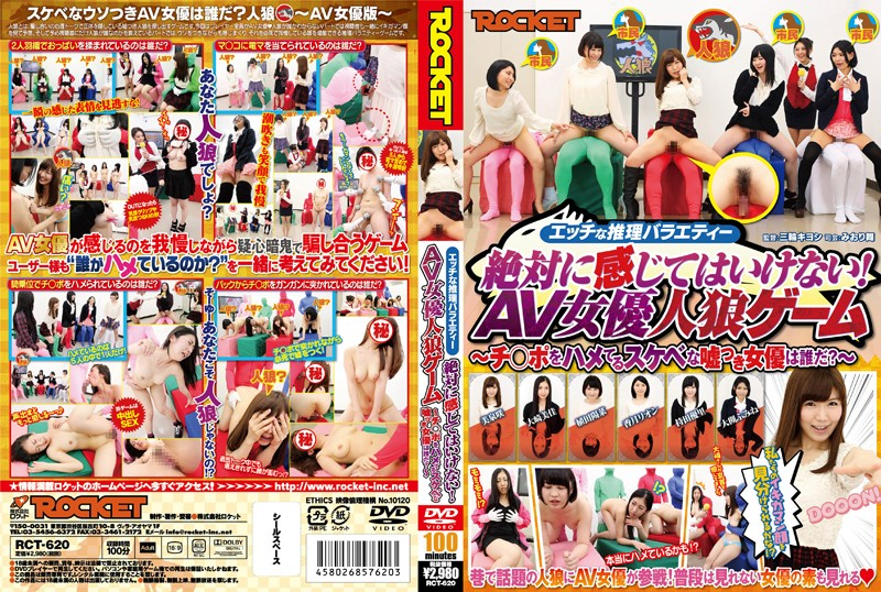 RCT-620 jav streaming Absolutely No Orgasms! A Porn Star Werewolf Game
