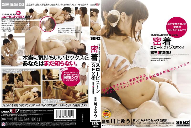 SDDE-298 porn jav Penetration Lasting 15-Minutes Longer Intimate The Slow Piston Sex Technique Instructor: Yu Kawakami