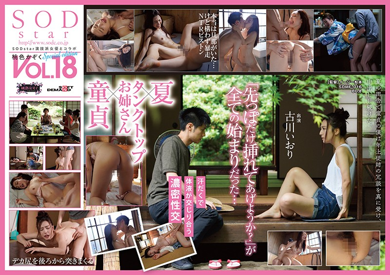 SDMF-016 asian xxx Iori Kogawa It Was Summer In The Country, And I Was A Cherry Boy, And My Older Cousin Made A Joke, And I Took It