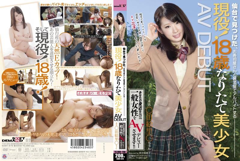 SDMT-876 japanese av Sushi Restaurant Part Timer 18 Year Old Beautiful Girl Makes Her Debut on AV!