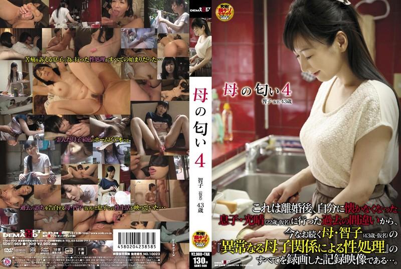 SDMT-969 best jav Mother's Smell 4 Tomoko (Pen Name) 43 Years Old