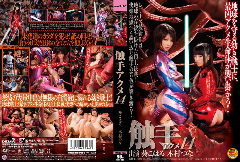 SDMT-989 hpjav Tentacle Climax 14
