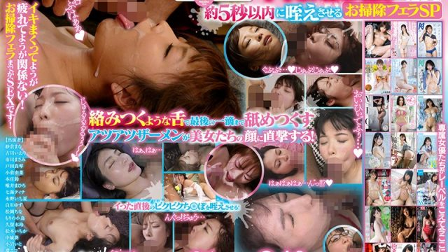 SSHN-016 jav videos Mana Sakura Iori Kogawa This Actress Is Cumming Like Crazy Immediately After Sex, And She'll Hit You With A Cleanup Blowjob