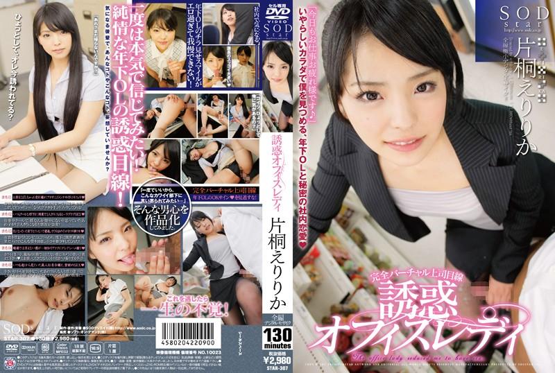 STAR-307 best jav Tempting Office Ladies Erika Katagiri