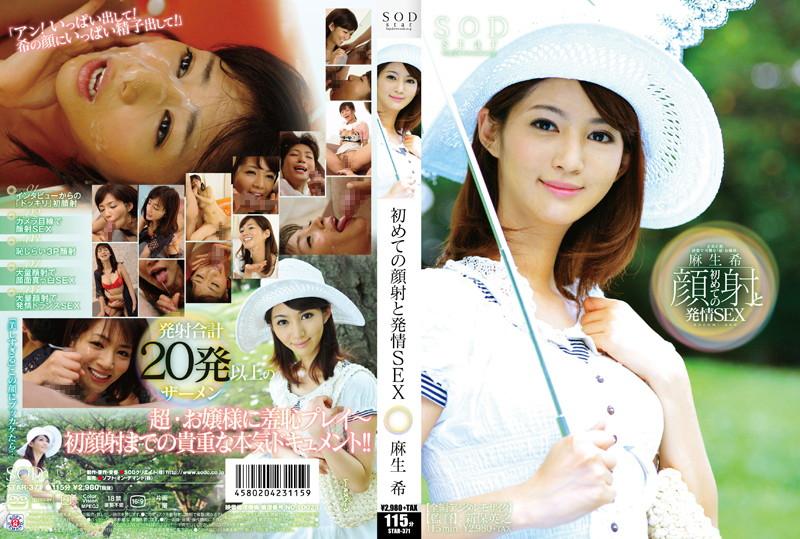 STAR-371 japanese porn movies Nozomi Aso First Facial & SEX