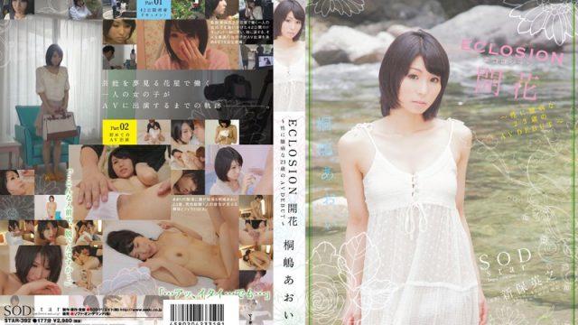 STAR-392 jav teen ECLOSION Full Bloom – 23 Year Old Sex-Addict's PORN DEBUT – Aoi Kirishima