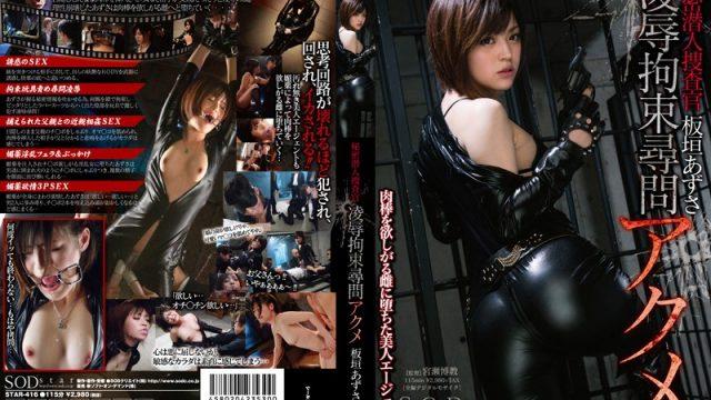 STAR-416 Hot Jav Azusa Itagaki Secret Undercover Investigation Azusa Itagaki Orgasms from Getting Tied Up, Tortured,  Raped &
