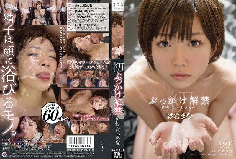 STAR-455 japanese porn videos First Bukake Mana Sakura