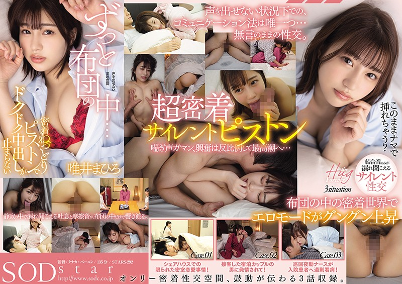 STARS-292 japanese free porn In Bed All Day For Relentless, Sticky Piston Creampie Sex Mahiro Tadai