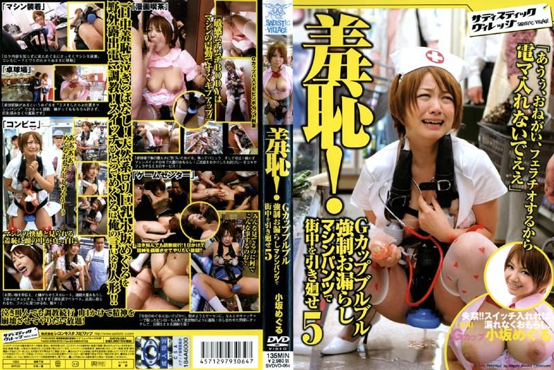 SVDVD-064 japan xxx Meguru Kosaka Shame! Quaking G-Cup Breasts Forced to Walk Through Town With Peeing Machine in Panties – Meguru