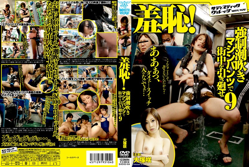 SVDVD-104 javhd.com Shame! Dragged Around Town in Vibrator Panties and Forced to Squirt 9 Saki Otsuka