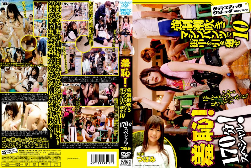 SVDVD-121 JavLeak Shame! Dragged Around Town in Vibrator Panties and Forced to Squirt 10 Tsubomi