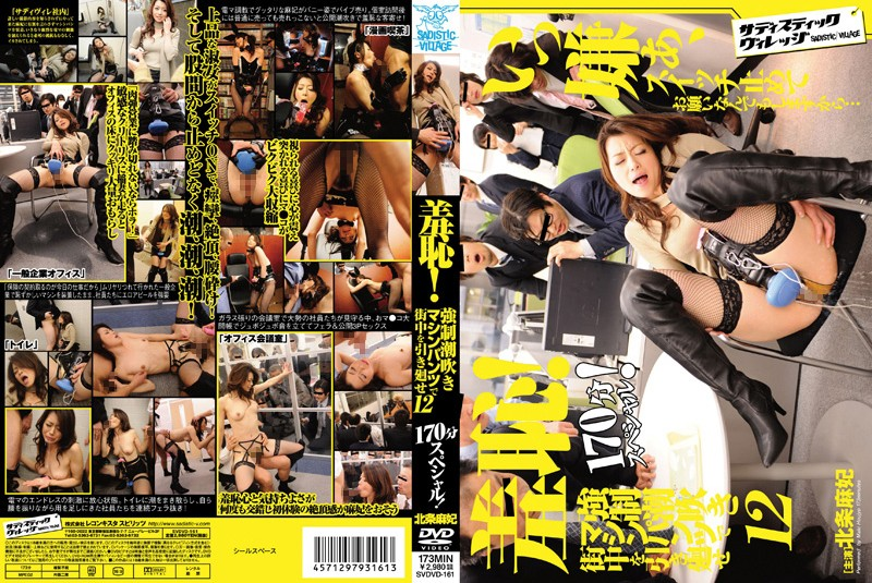 SVDVD-161 best japanese porn Shame! Forced To Walk The Streets Squirting With A Vibrator In Her Panties! 12 Maki Hojo
