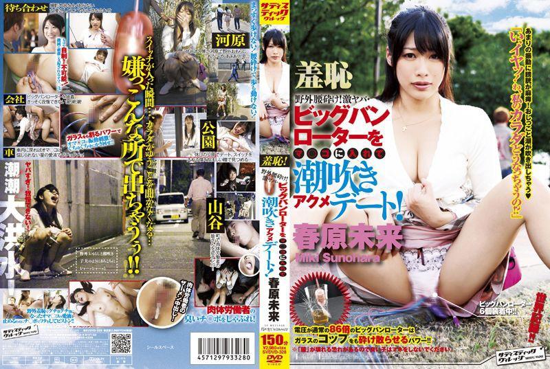 SVDVD-328 hd asian porn Shame! Public Harassment! Egg Vibrator Squirting Orgasm Dating! Miki Sunohara