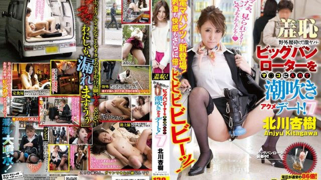 SVDVD-391 japanese sex movies Shame! Outdoor Breakdown! An Insane Big Bang Egg Vibrator Squirting Date! 7 Anju Kitagawa