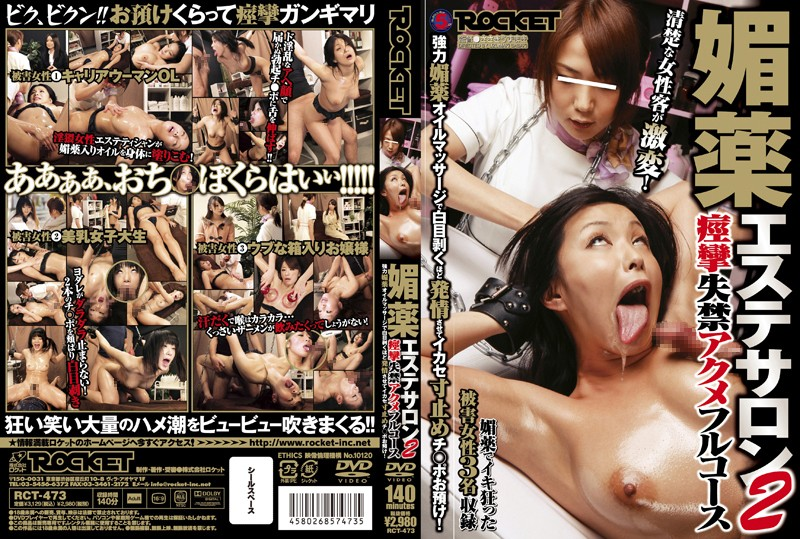 RCT-473 full free porn [Smartphone Recommended] The Aphrodisiac Esthetic Salon 2 – Full Course Includes Squirting And