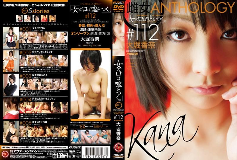 PSD-479 jav pov [All Women Tell Lies…] Bitch Anthology #112 Kana Ohori