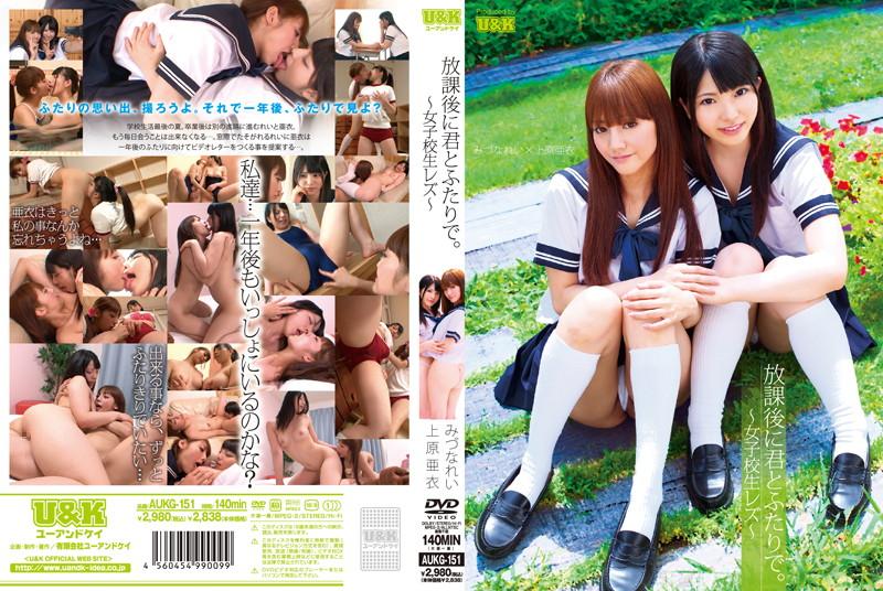 AUKG-151 jav.guru With You After School. -Schoolgirl Lesbians- Rei Mizuna Ai Uehara
