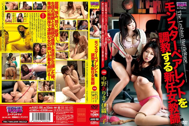 AUKG-168 JavJack Breaking In Overbearing Parents – The New Female Teacher Arisa Nakano Ryoko Iori
