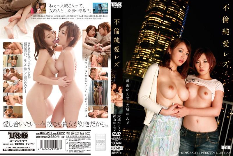 AUKG-201 japan av Pure Love Adultery Lesbian Kaede Niyama Kaede Oshiro