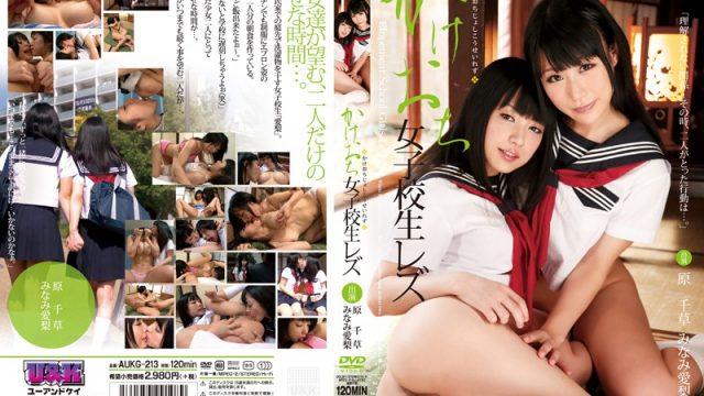 AUKG-213 free japanese porn Schoolgirl Lesbians Elope Together (Chigusa Hara, Airi Minami )