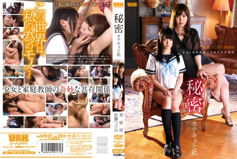 AUKG-251 porn asian Secret – My Tutor An Me Tsugumi Mutou Saki Mizumi